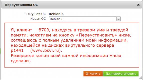 переустановка ОС на ihc.ru