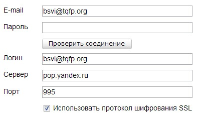 Сбор почты на яндексе